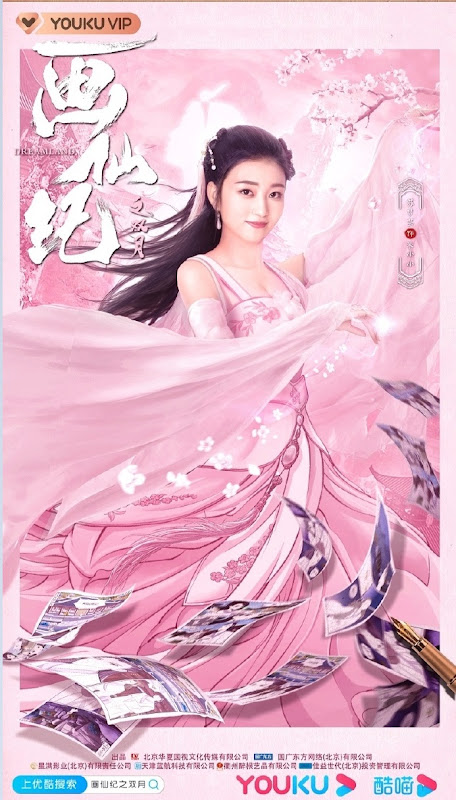 Dreamland China Web Drama